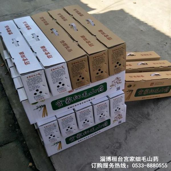 宫家山药礼盒